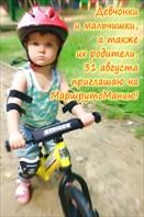 МаршоутоМания 2013 2