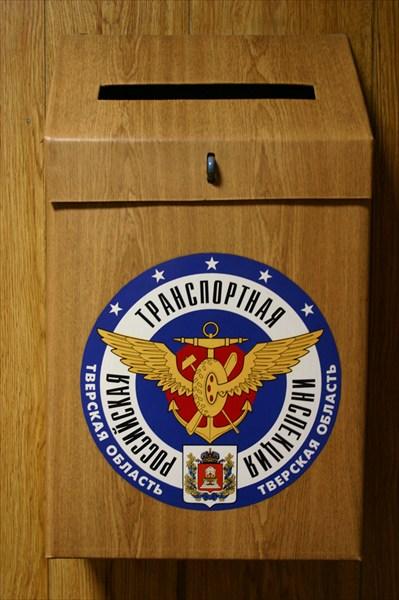 Почтовый ящик в диспетчерской Тверского автовокзала