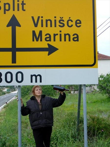 Марина + винище=?