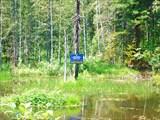 Щит о запретах на охоту и рыбалку