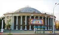 Здание цирка-Минский цирк
