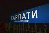 Ночью мы сошли с поезда на станции `Карпаты`