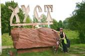 На въезде в Хуст установлена огромная глыба гранита