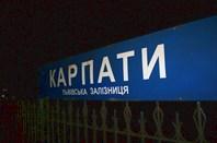 """Ночью мы сошли с поезда на станции """"Карпаты"""""""