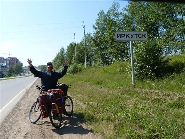 Ура, Иркутск ! - маршрут пройден.