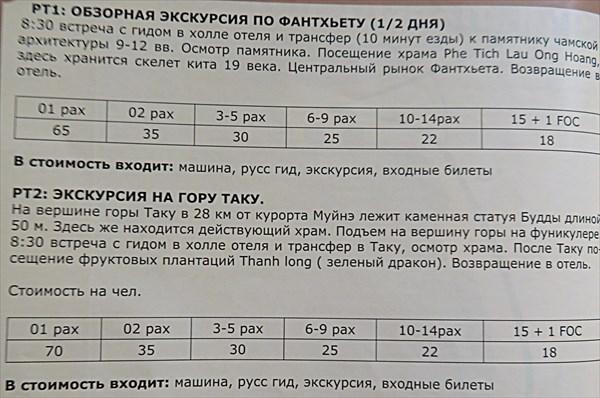 120-Фантхьет-экскурсия