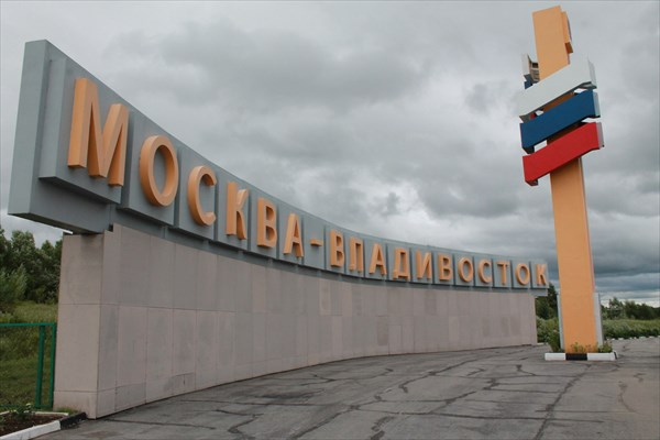 """Знаменитая стела """"Москва-Владивосток"""""""