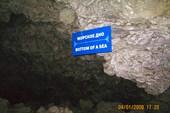 Табличка с названием грота