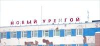 Аэродром-город Новый Уренгой