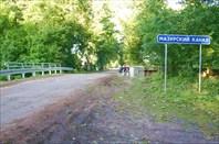 Мост через Мазурский канал
