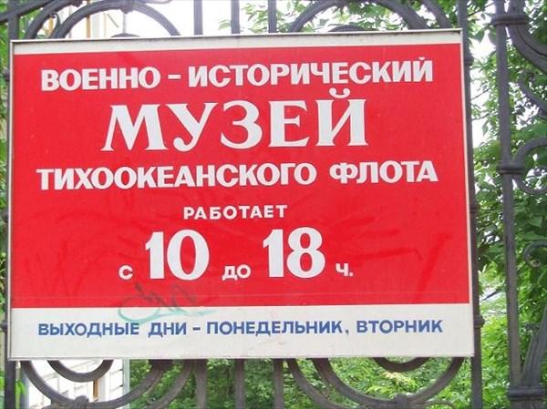 009-Музей-вывеска