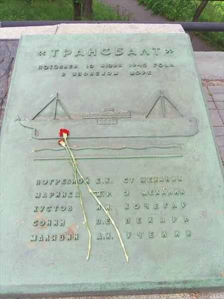 087-Трансбалт