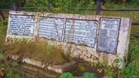 Мемориальные таблички