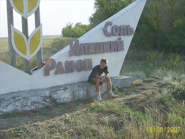 на фото: Граница Оренбургского и Соль_Илецкого районов