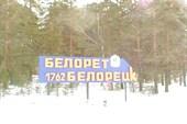 въезд в Белорецк