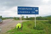 Дорога на Владивосток