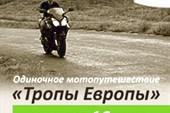 Тропы Европы. Алексей Коровин