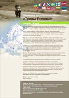 Релиз мотопутешествия Алексея Коровина Тропы Европы