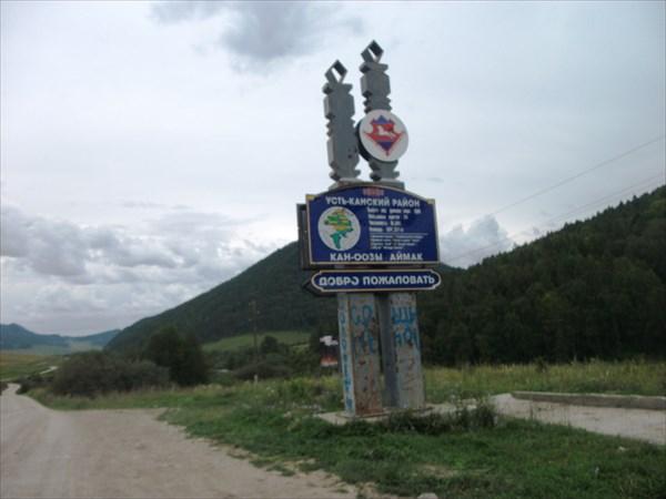 Дорога в Каракол(въезд в горный Алтай)