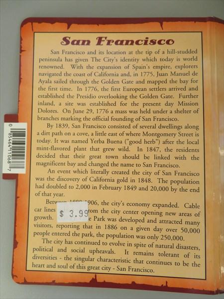 190-Сан-Франциско