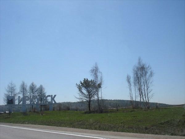 Перед Иркутском