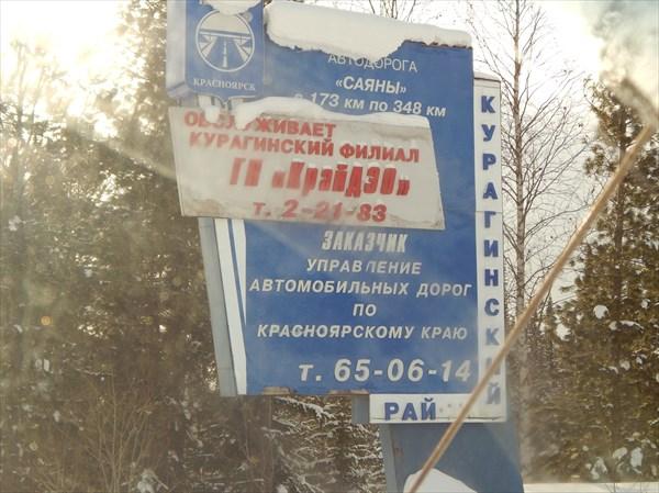 "Автотрасса ""Саяны"""
