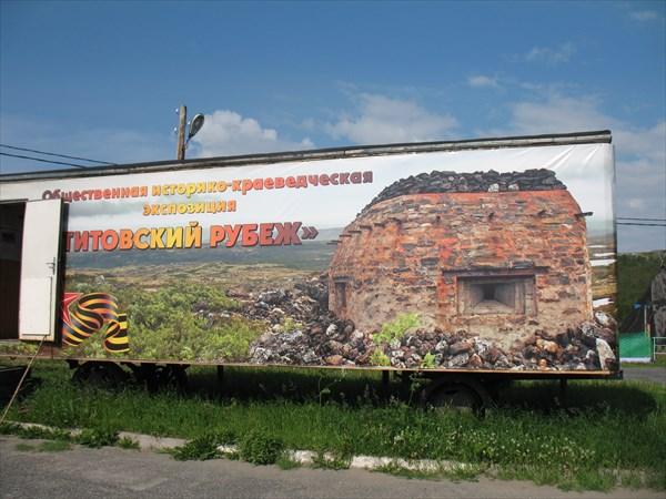 Мемориальный комплекс в Титовке (Мурманская область)