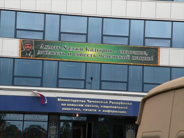 Смешной транспарант на здании министерства