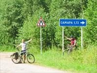 В Самару в другой раз))