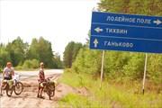 60 км до дома