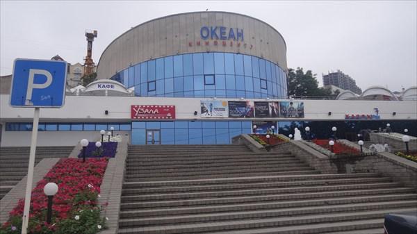 "Кинотеатр ""Океан"""