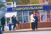 магазин `Ставропольский`