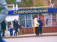 """магазин """"Ставропольский""""-город Самара"""