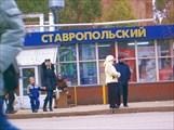 """магазин """"Ставропольский"""""""