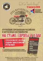 День Мотоциклиста. Автор: Валентина Буракова