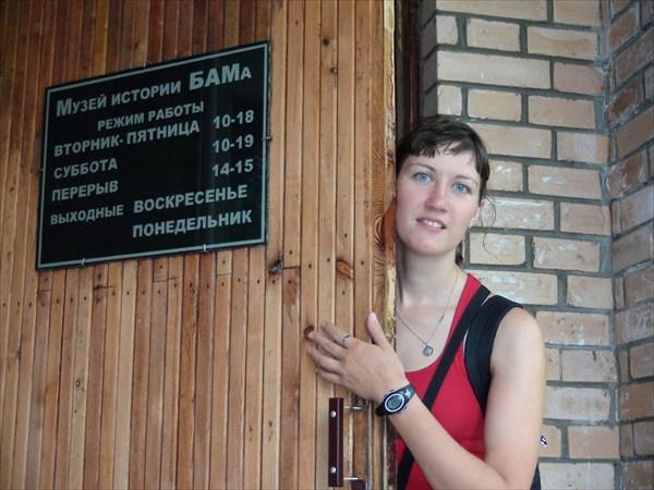 Наконец-то я попала в музей истории БАМ в Тынде!