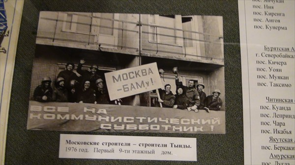 Строители Тынды - москвичи!