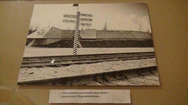 Разъезд Мирошниченко