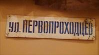 Улица Первопроходцев