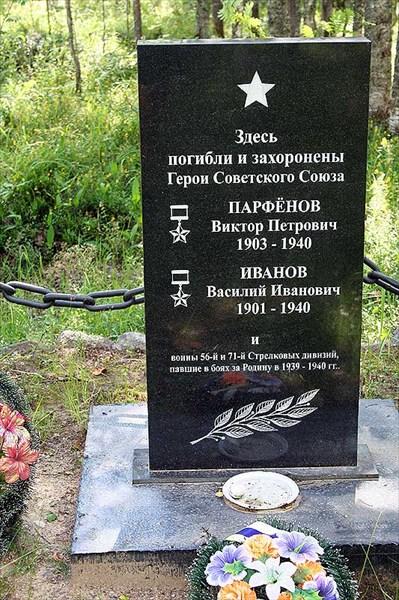 Фото. 92. Одна могила двум героям Советского Союза