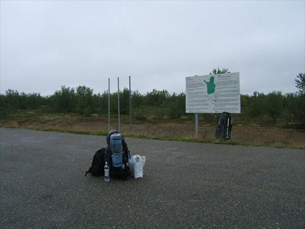 Точка высадки, откуда предстоит идти 8 км до озера