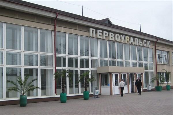 Прибыли на вокзал в Первоуральске