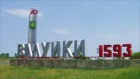 Валуйки-город Валуйки