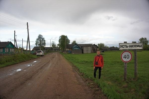 День 5: Усть-Низемье