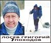 на фото: Григорий