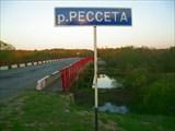 Мост через реку Рессета