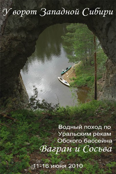Воротний Камень
