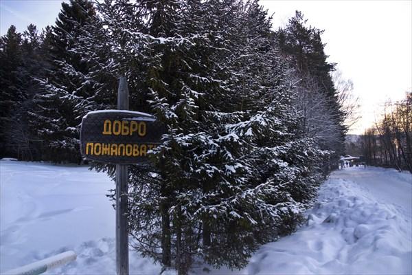 Добро пожаловать: парк Таганай...