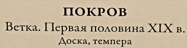 201-Покров