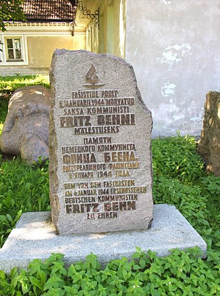 243-Памятники